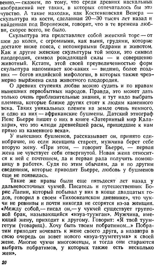 DJVU. Три влечения. Рюриков Ю. Б. Страница 20. Читать онлайн