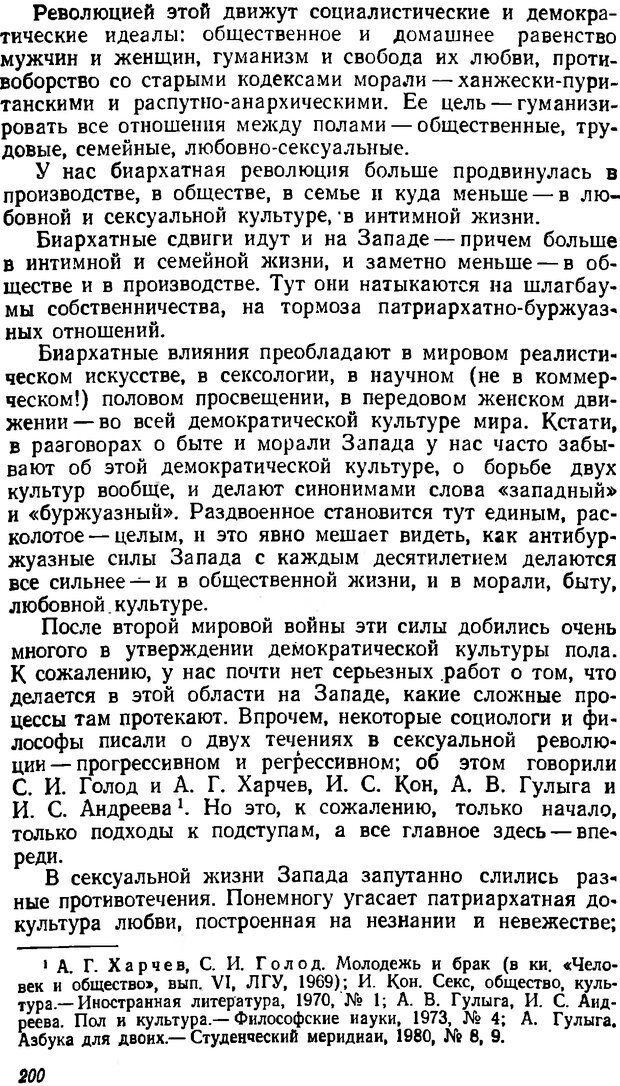 DJVU. Три влечения. Рюриков Ю. Б. Страница 200. Читать онлайн