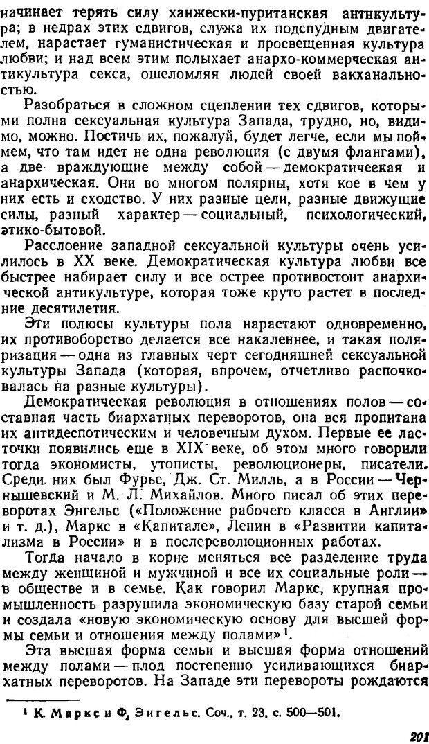 DJVU. Три влечения. Рюриков Ю. Б. Страница 201. Читать онлайн