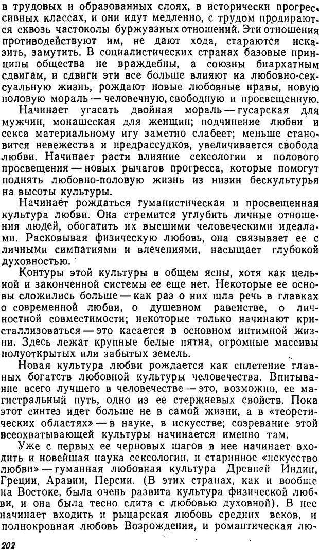 DJVU. Три влечения. Рюриков Ю. Б. Страница 202. Читать онлайн
