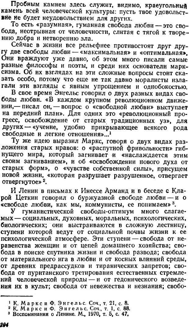 DJVU. Три влечения. Рюриков Ю. Б. Страница 204. Читать онлайн