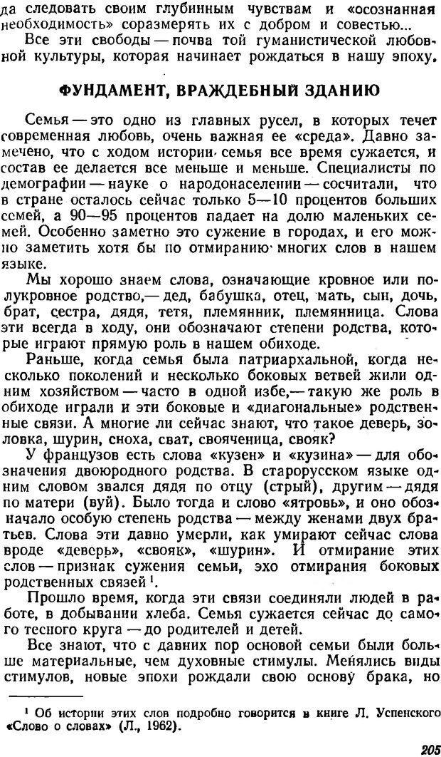 DJVU. Три влечения. Рюриков Ю. Б. Страница 205. Читать онлайн