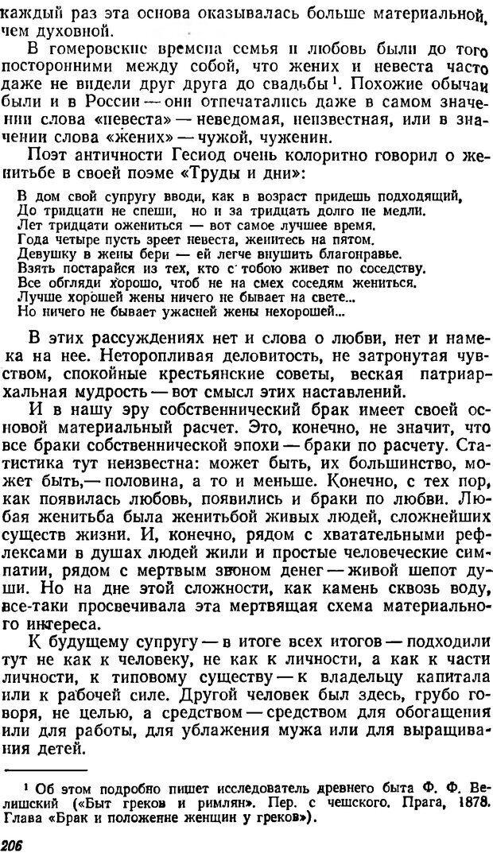 DJVU. Три влечения. Рюриков Ю. Б. Страница 206. Читать онлайн