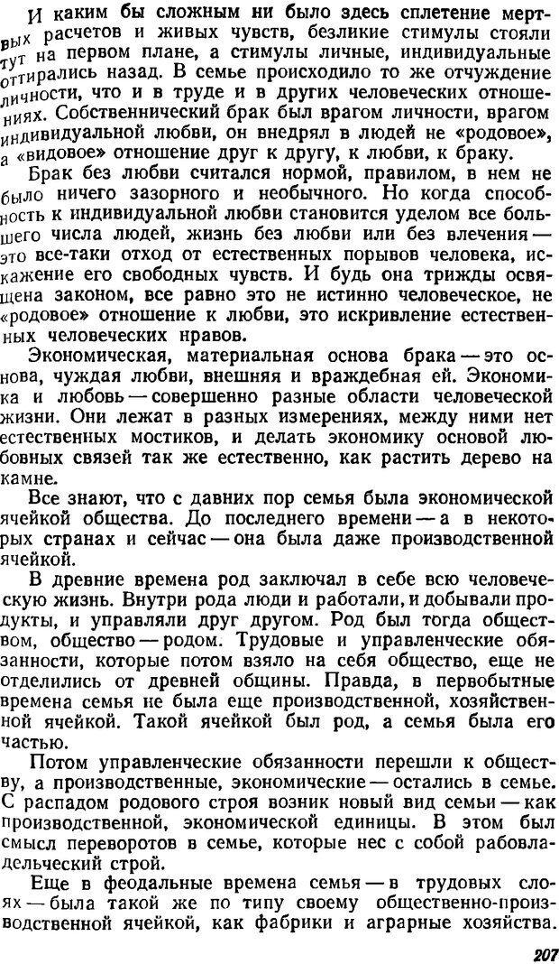 DJVU. Три влечения. Рюриков Ю. Б. Страница 207. Читать онлайн