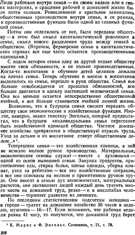 DJVU. Три влечения. Рюриков Ю. Б. Страница 208. Читать онлайн