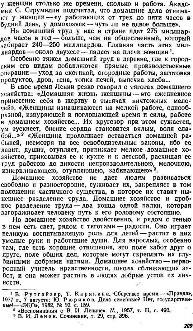 DJVU. Три влечения. Рюриков Ю. Б. Страница 209. Читать онлайн