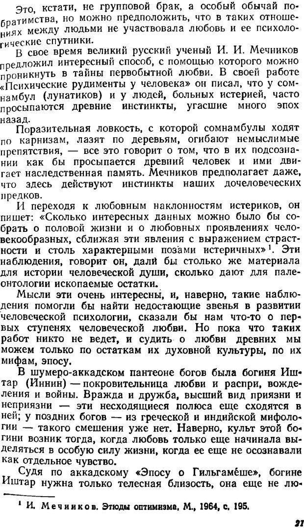 DJVU. Три влечения. Рюриков Ю. Б. Страница 21. Читать онлайн