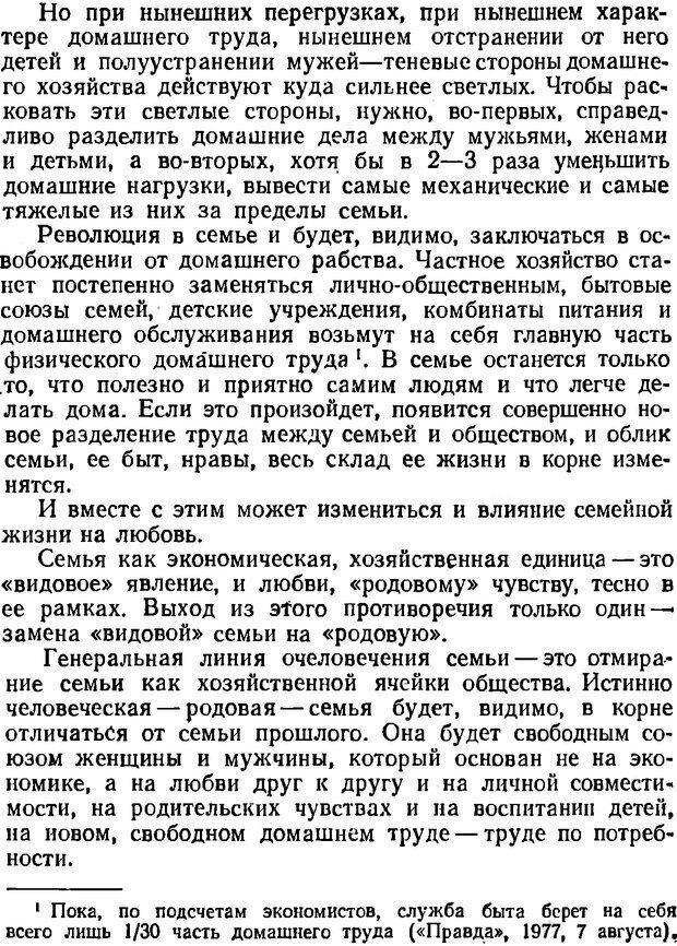 DJVU. Три влечения. Рюриков Ю. Б. Страница 210. Читать онлайн