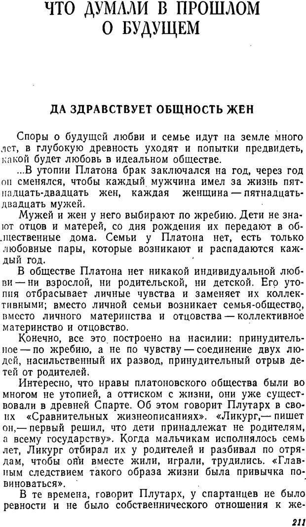 DJVU. Три влечения. Рюриков Ю. Б. Страница 211. Читать онлайн