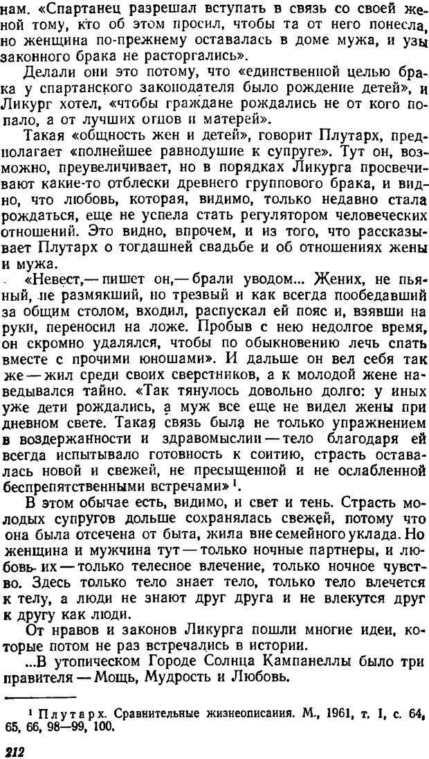 DJVU. Три влечения. Рюриков Ю. Б. Страница 212. Читать онлайн