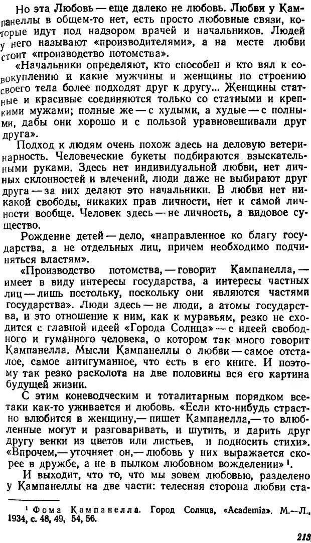 DJVU. Три влечения. Рюриков Ю. Б. Страница 213. Читать онлайн