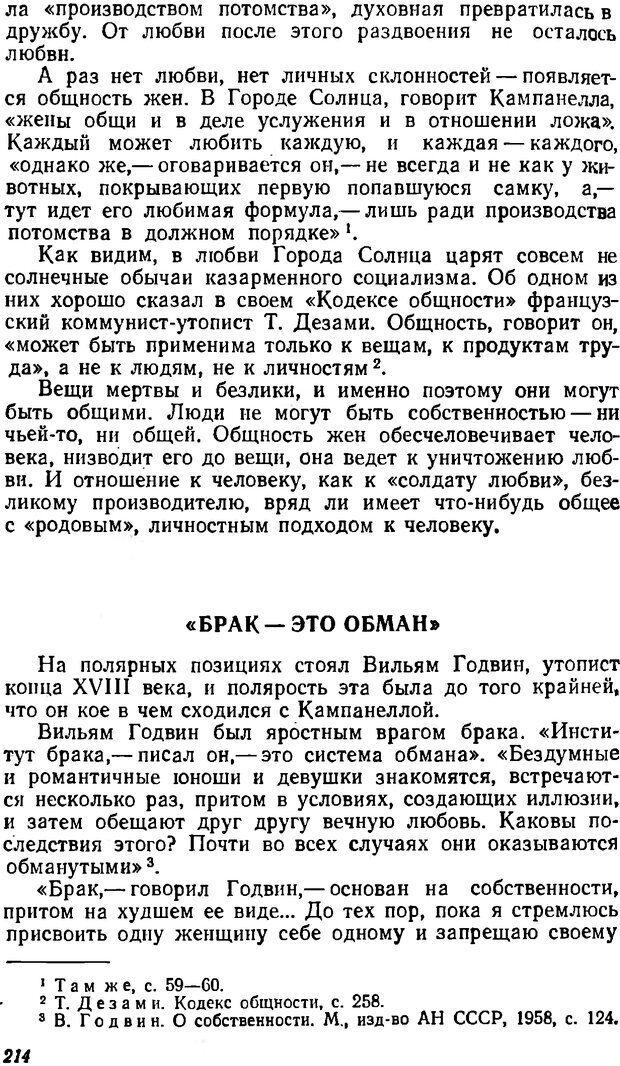DJVU. Три влечения. Рюриков Ю. Б. Страница 214. Читать онлайн