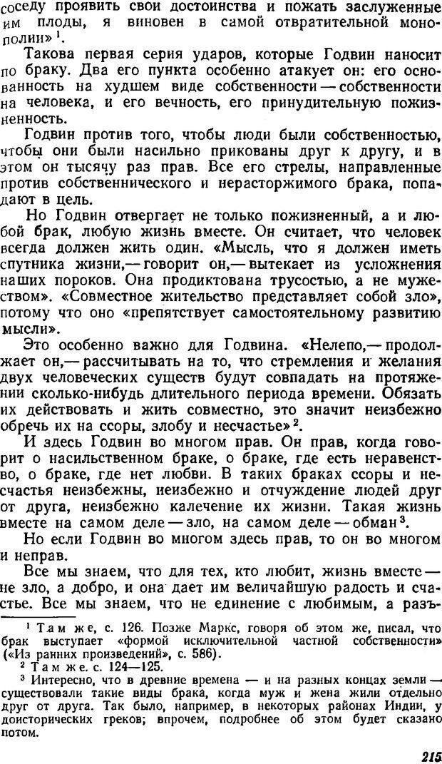 DJVU. Три влечения. Рюриков Ю. Б. Страница 215. Читать онлайн