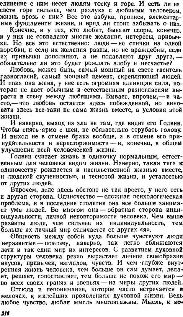 DJVU. Три влечения. Рюриков Ю. Б. Страница 216. Читать онлайн
