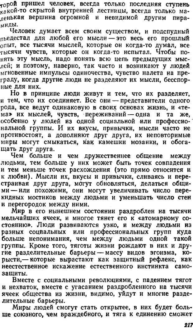 DJVU. Три влечения. Рюриков Ю. Б. Страница 217. Читать онлайн