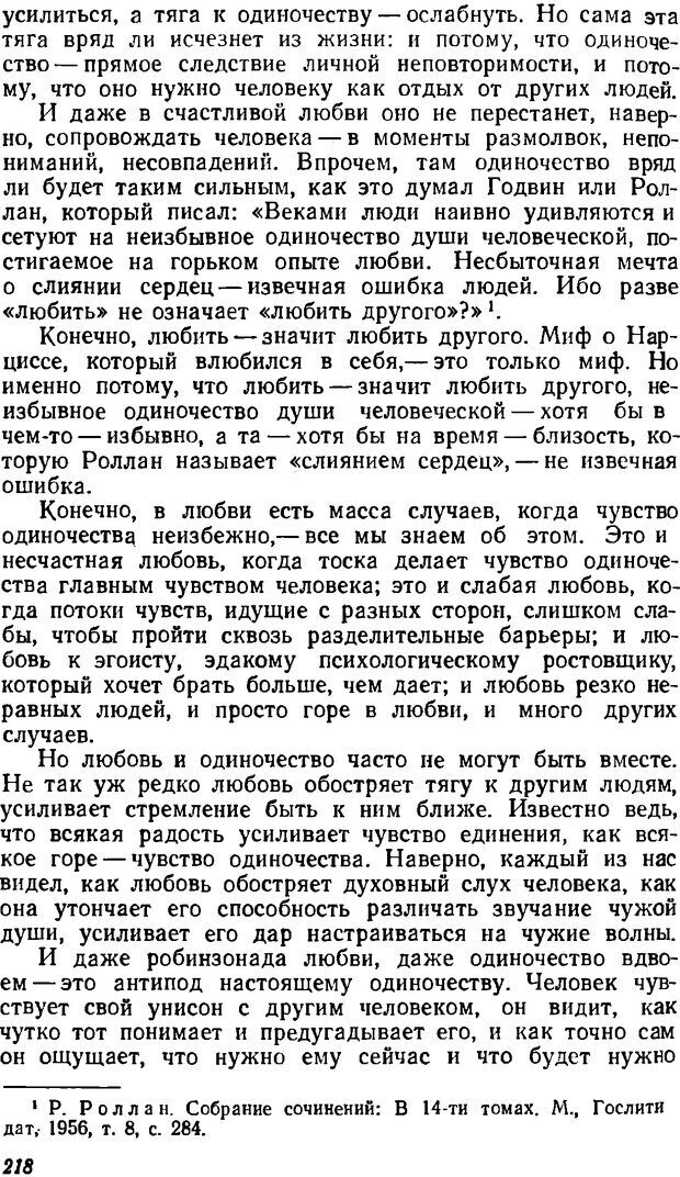 DJVU. Три влечения. Рюриков Ю. Б. Страница 218. Читать онлайн