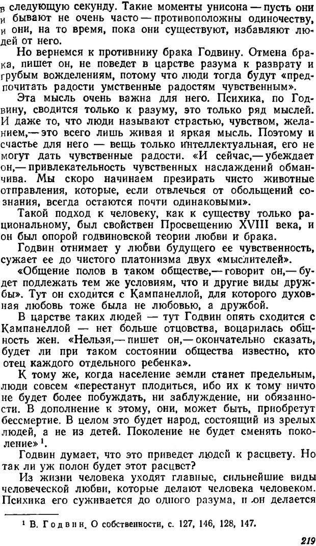 DJVU. Три влечения. Рюриков Ю. Б. Страница 219. Читать онлайн