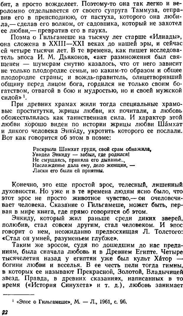 DJVU. Три влечения. Рюриков Ю. Б. Страница 22. Читать онлайн