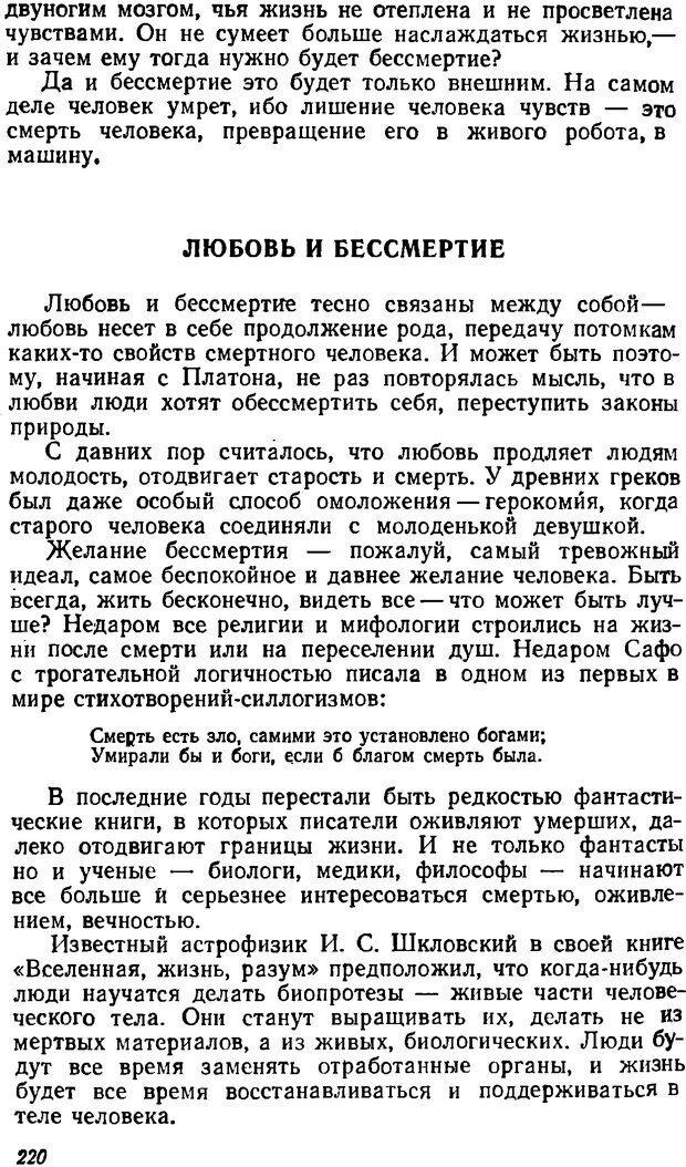 DJVU. Три влечения. Рюриков Ю. Б. Страница 220. Читать онлайн