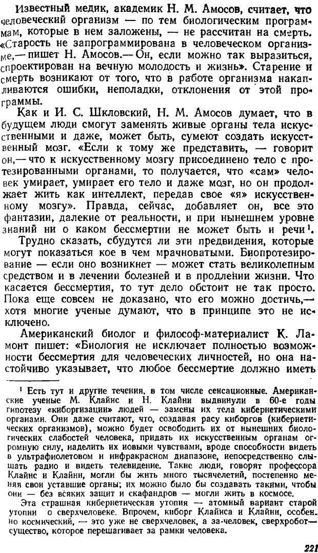 DJVU. Три влечения. Рюриков Ю. Б. Страница 221. Читать онлайн