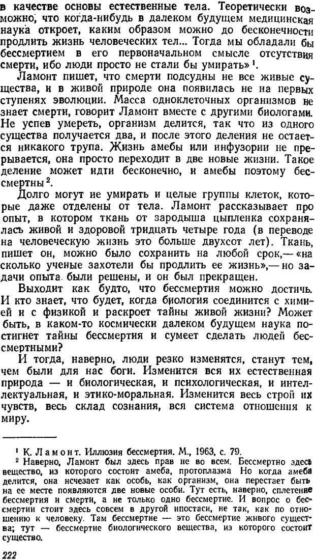 DJVU. Три влечения. Рюриков Ю. Б. Страница 222. Читать онлайн