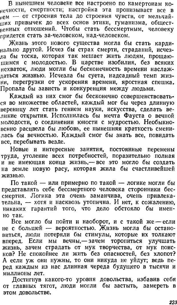 DJVU. Три влечения. Рюриков Ю. Б. Страница 223. Читать онлайн