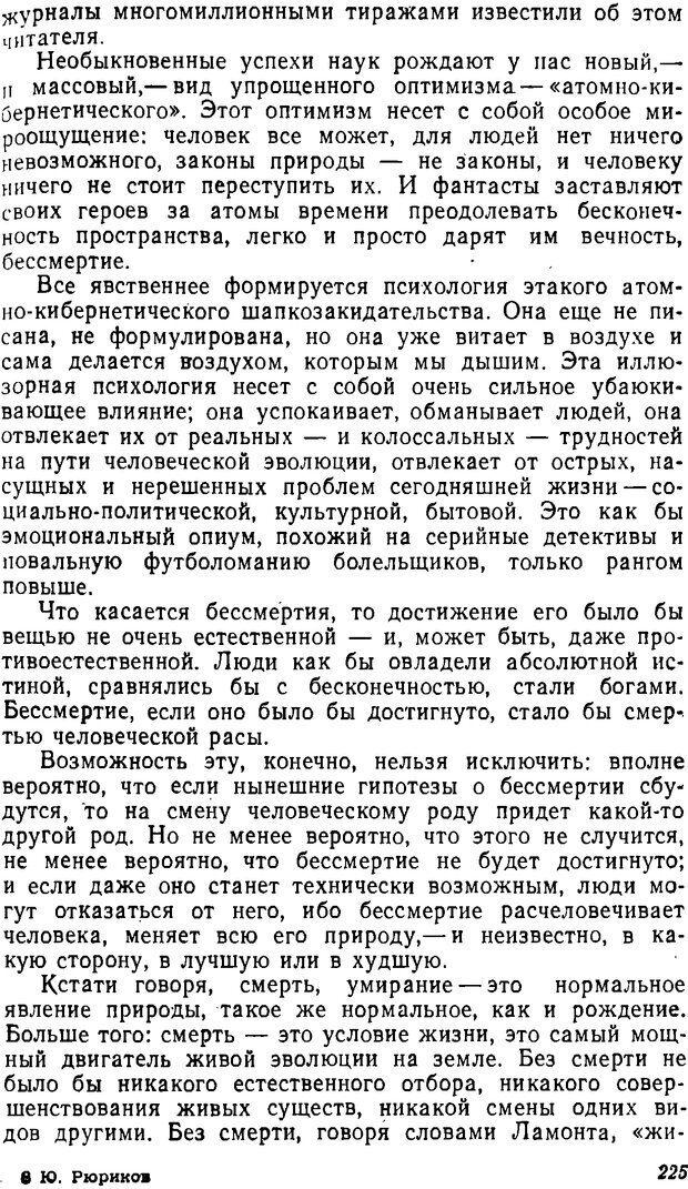 DJVU. Три влечения. Рюриков Ю. Б. Страница 225. Читать онлайн