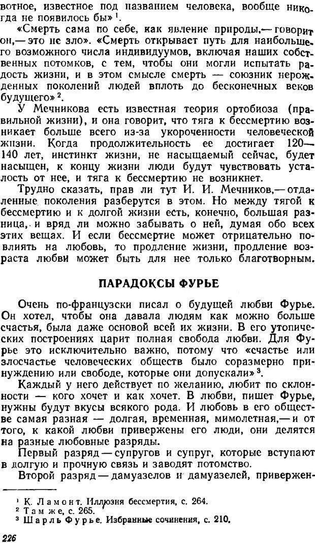 DJVU. Три влечения. Рюриков Ю. Б. Страница 226. Читать онлайн