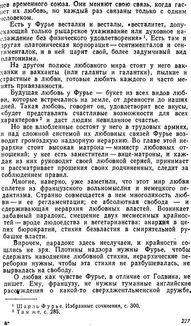 DJVU. Три влечения. Рюриков Ю. Б. Страница 227. Читать онлайн
