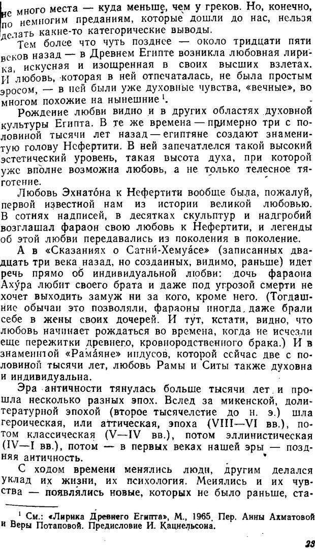 DJVU. Три влечения. Рюриков Ю. Б. Страница 23. Читать онлайн