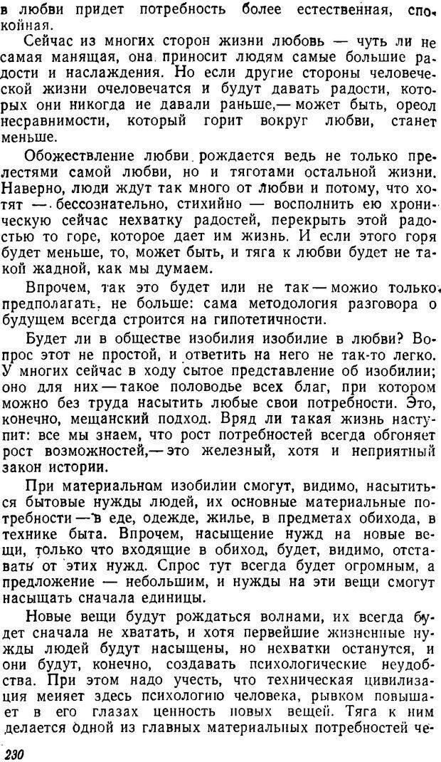 DJVU. Три влечения. Рюриков Ю. Б. Страница 230. Читать онлайн