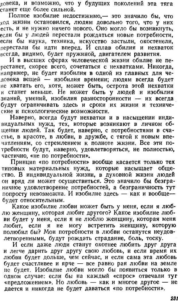 DJVU. Три влечения. Рюриков Ю. Б. Страница 231. Читать онлайн