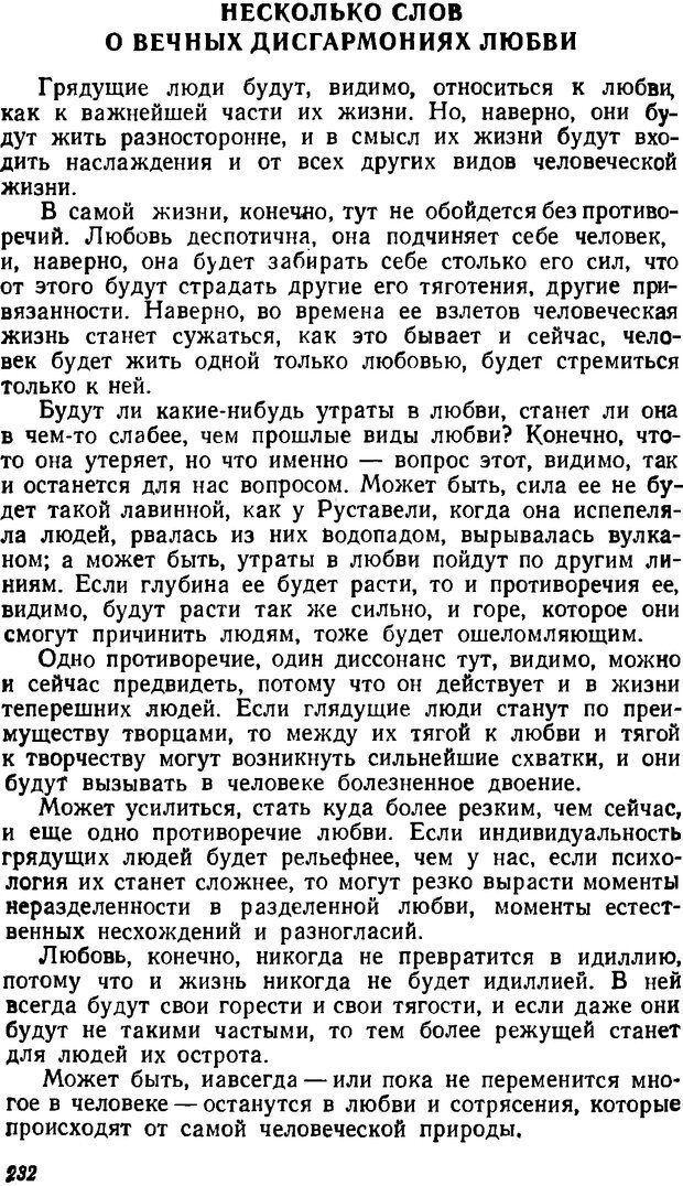 DJVU. Три влечения. Рюриков Ю. Б. Страница 232. Читать онлайн