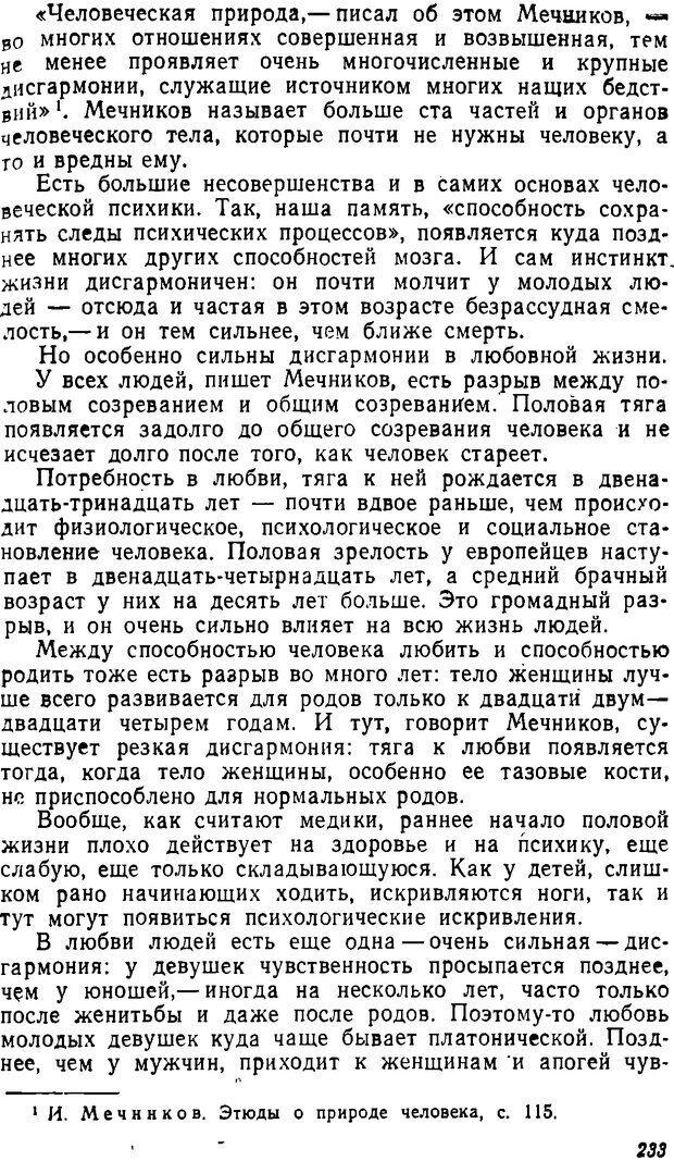 DJVU. Три влечения. Рюриков Ю. Б. Страница 233. Читать онлайн