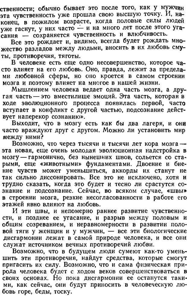 DJVU. Три влечения. Рюриков Ю. Б. Страница 234. Читать онлайн