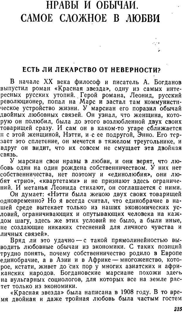 DJVU. Три влечения. Рюриков Ю. Б. Страница 235. Читать онлайн