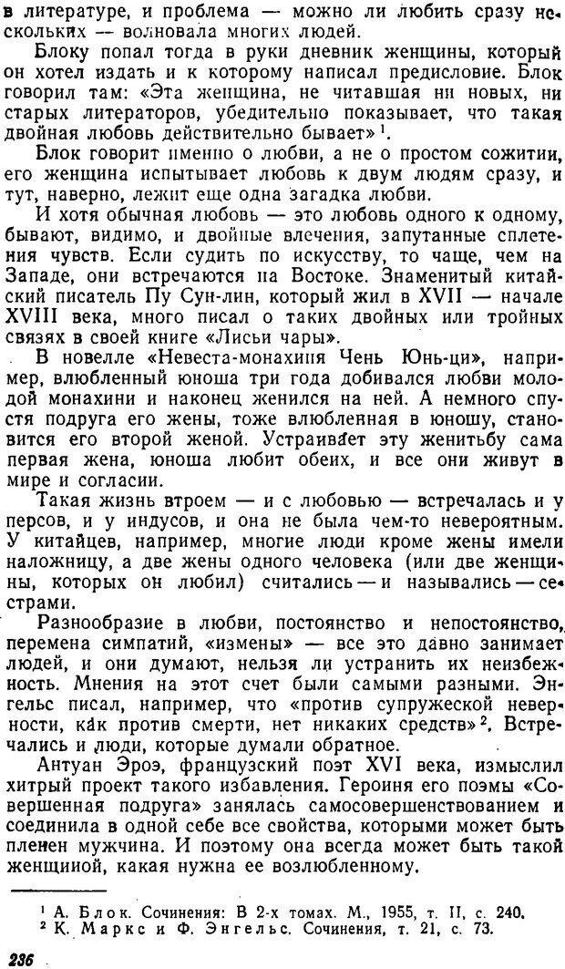 DJVU. Три влечения. Рюриков Ю. Б. Страница 236. Читать онлайн