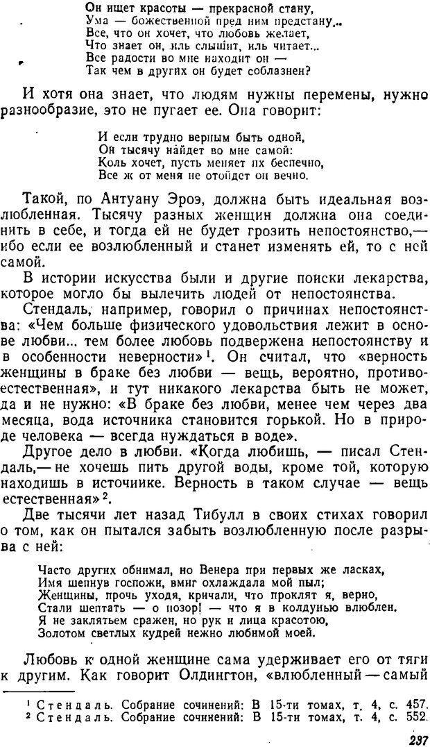 DJVU. Три влечения. Рюриков Ю. Б. Страница 237. Читать онлайн