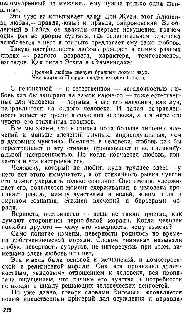 DJVU. Три влечения. Рюриков Ю. Б. Страница 238. Читать онлайн