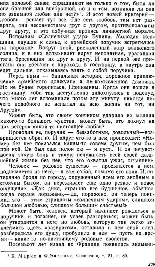 DJVU. Три влечения. Рюриков Ю. Б. Страница 239. Читать онлайн