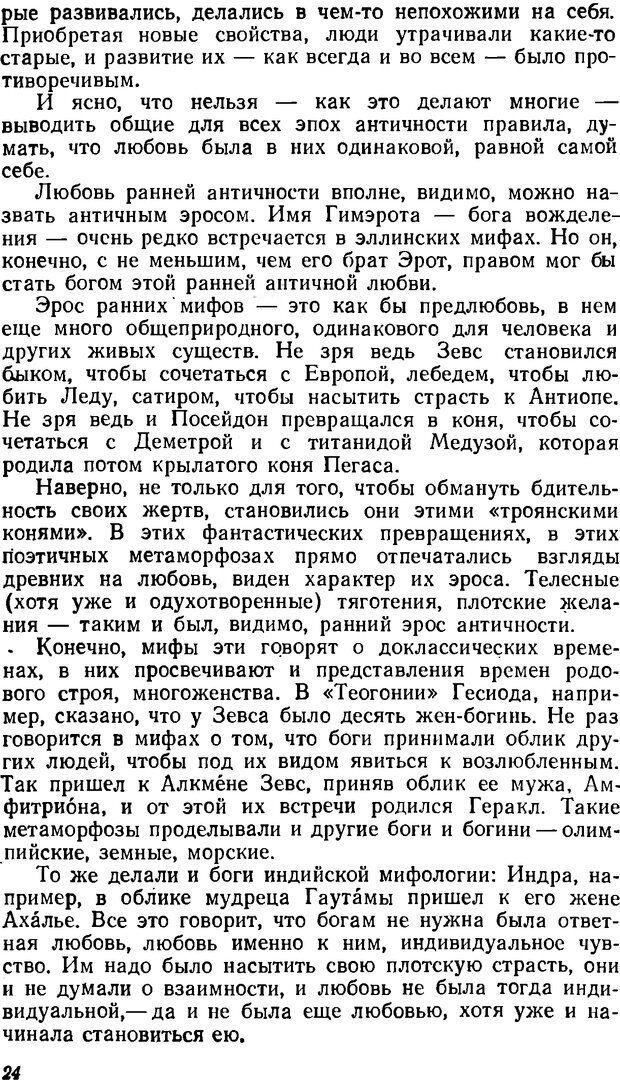 DJVU. Три влечения. Рюриков Ю. Б. Страница 24. Читать онлайн