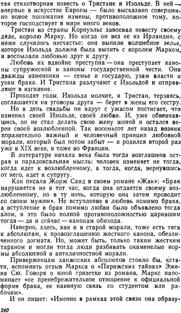 DJVU. Три влечения. Рюриков Ю. Б. Страница 240. Читать онлайн