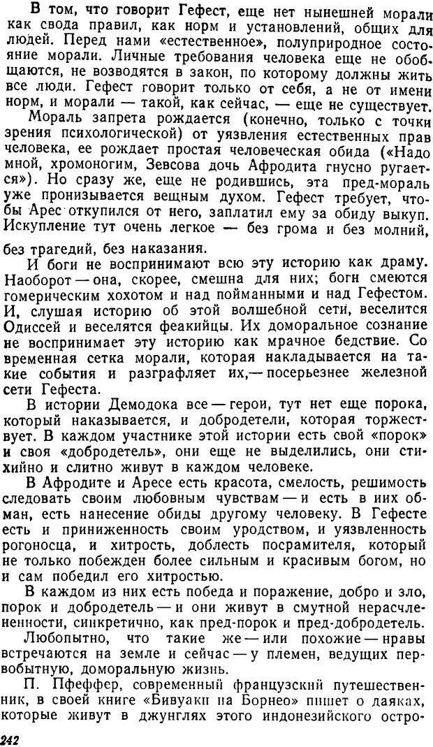 DJVU. Три влечения. Рюриков Ю. Б. Страница 242. Читать онлайн