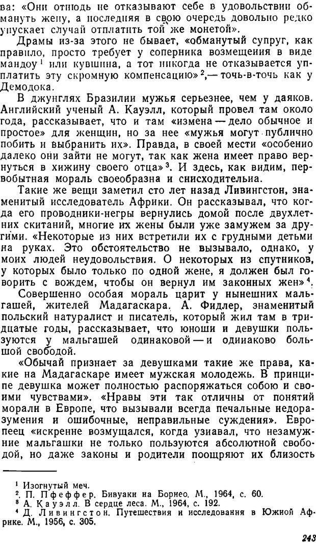 DJVU. Три влечения. Рюриков Ю. Б. Страница 243. Читать онлайн