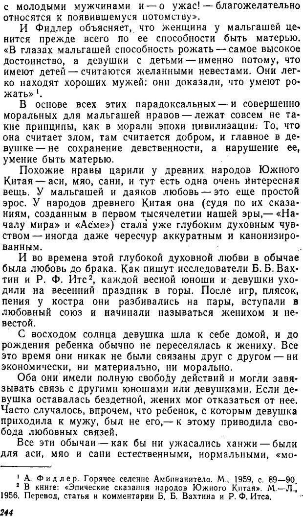 DJVU. Три влечения. Рюриков Ю. Б. Страница 244. Читать онлайн