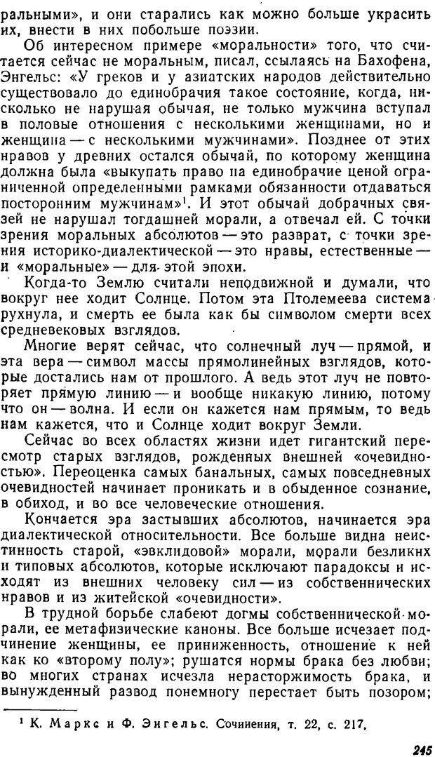 DJVU. Три влечения. Рюриков Ю. Б. Страница 245. Читать онлайн