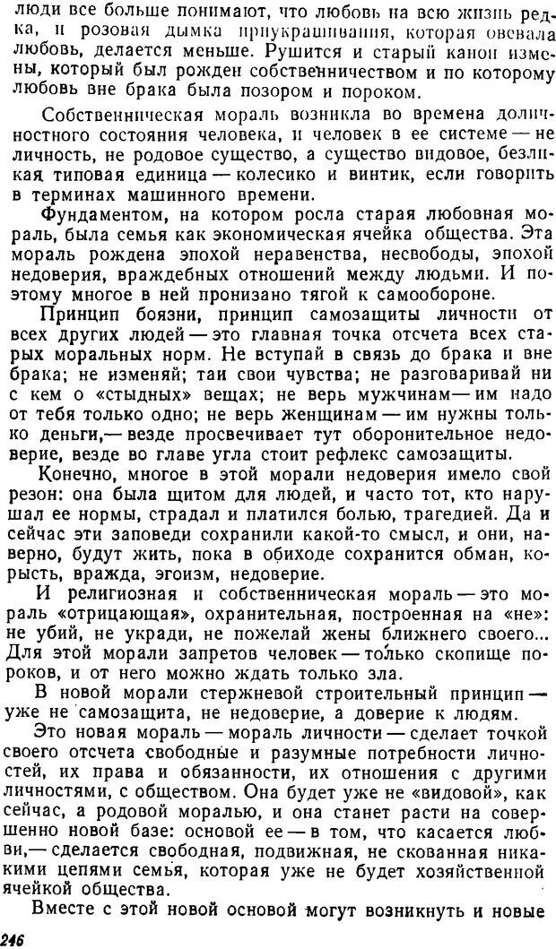 DJVU. Три влечения. Рюриков Ю. Б. Страница 246. Читать онлайн
