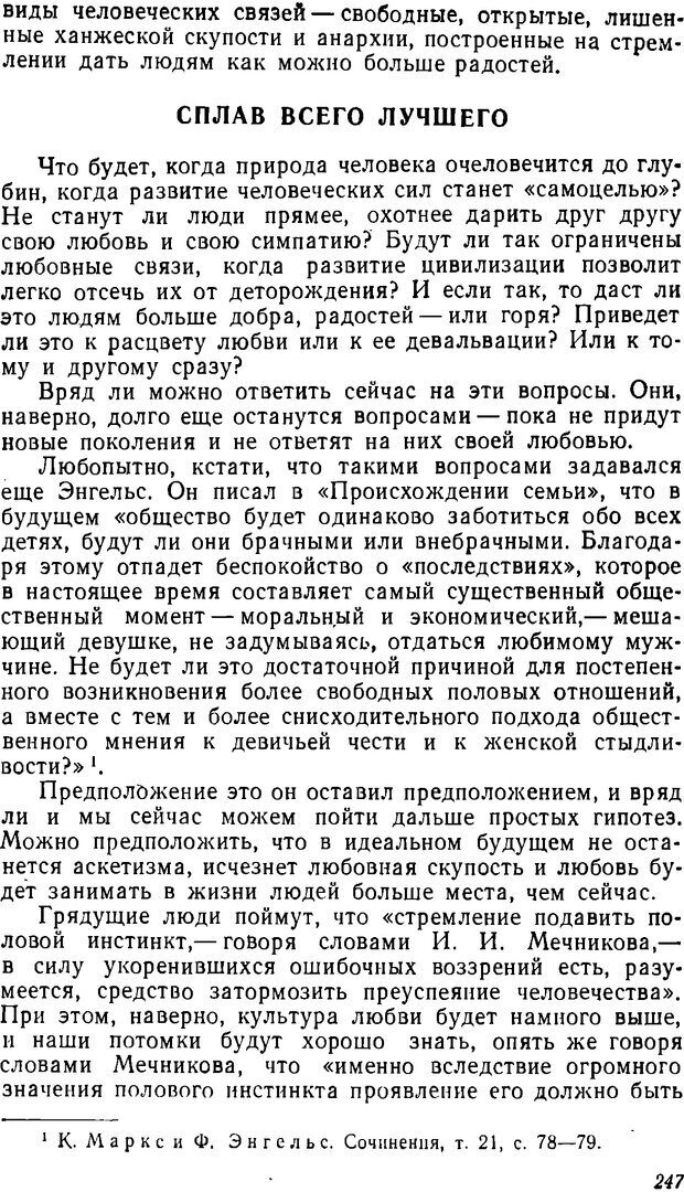 DJVU. Три влечения. Рюриков Ю. Б. Страница 247. Читать онлайн