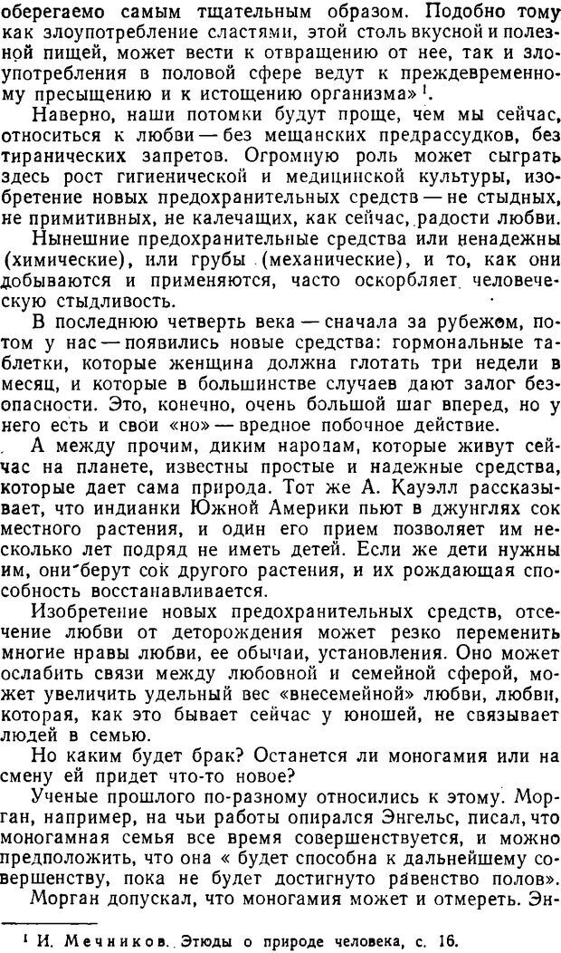 DJVU. Три влечения. Рюриков Ю. Б. Страница 248. Читать онлайн