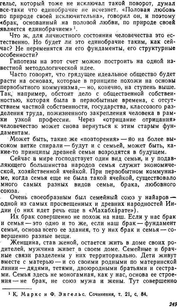 DJVU. Три влечения. Рюриков Ю. Б. Страница 249. Читать онлайн
